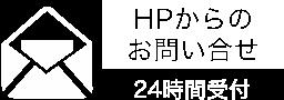 HPからのお問い合わせ