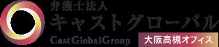 弁護士法人キャストグローバル|大阪高槻オフィス|大阪高槻市の法律事務所