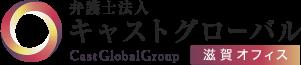 滋賀県大津市の法律事務所 弁護士法人キャストグローバル滋賀オフィス