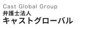 キャストグローバル