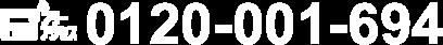 フリーアクセス 0120-001-694