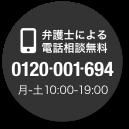 弁護士による電話相談無料 tel:0120-001-694 毎日10:00-19:00