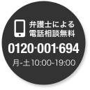 tel:0120-001-694 月〜土10:00-19:00