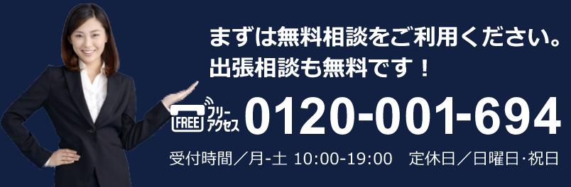 弁護士による電話無料相談 フリーアクセス 0120-001-694 受付時間/毎日10:00〜19:00 定休日/なし